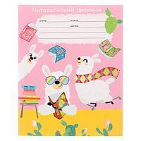 Читательский дневник А5, 24 листа 'Весёлые ламы' (комплект из 3 шт.)
