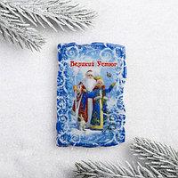 Магнит в форме свитка 'Великий Устюг. Дед мороз и Снегурочка'