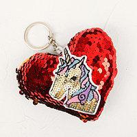 Мягкий брелок 'Сердце с единорогом', пайетки, цвета МИКС (комплект из 12 шт.)