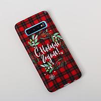 Чехол для телефона Samsung S10 'Новый Год', 7,04 x 15,0 см