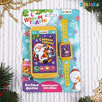 Игровой набор 'С Новым годом!', телефон, часы, цвет жёлтый