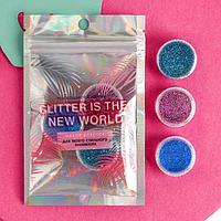 Набор мелких блёсток для декора ногтей Glitter is the new world, 3 цвета