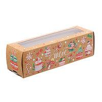 Коробочка для макарун 'Тебе', 18 x 5,5 x 5,5 см (комплект из 10 шт.)