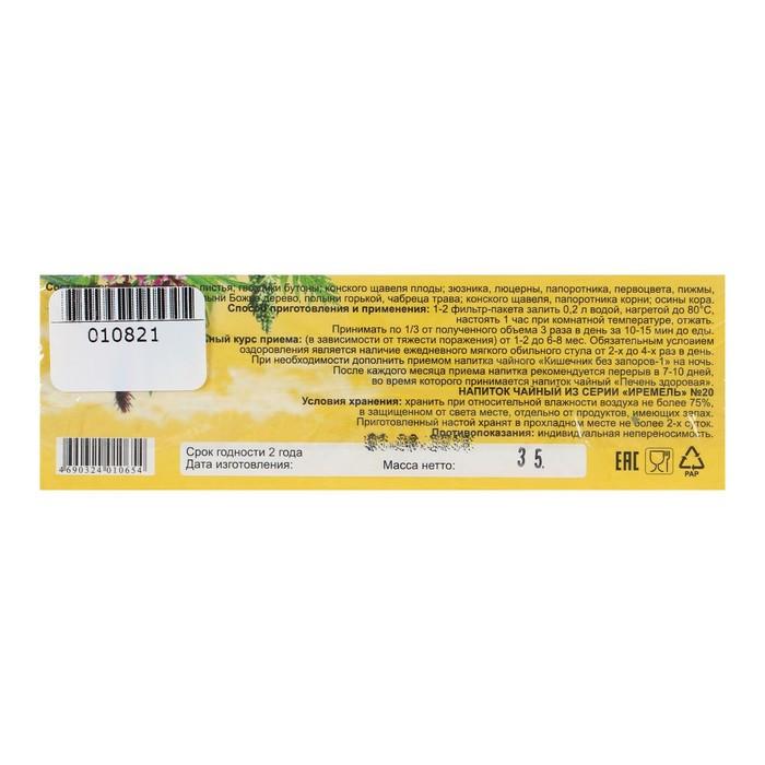 Травяной сбор 'Антипаразит', гельминтам (глистам) и паразитам стоп, фильтр-пакет, 20 шт. - фото 2