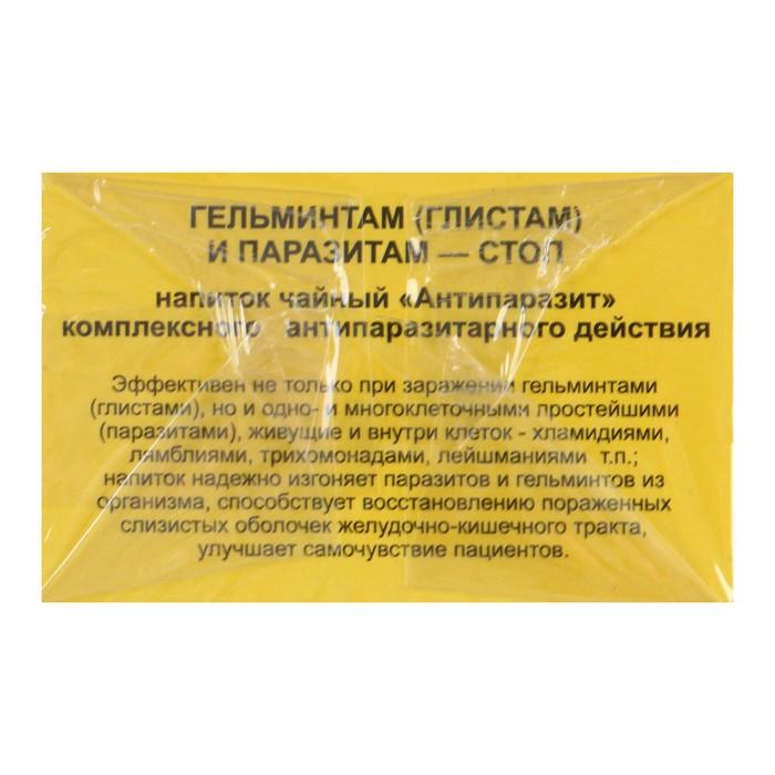 Травяной сбор 'Антипаразит', гельминтам (глистам) и паразитам стоп, фильтр-пакет, 20 шт. - фото 3