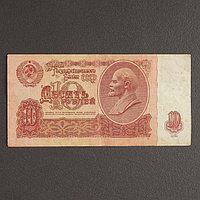 Банкнота 10 рублей СССР 1961, с файлом, б/у