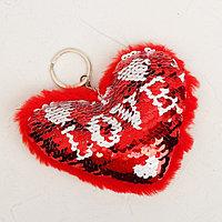 Мягкий брелок 'Сердце', пайетки, цвета МИКС (комплект из 12 шт.)