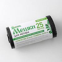 Мешки для мусора Доляна 'Экстра', 25 л, 8 мкм, 45x52 см, ПНД, 50 шт, цвет чёрный