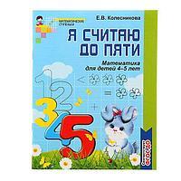 Рабочая тетрадь для детей 4-5 лет 'Я считаю до пяти'. Колесникова Е. В.
