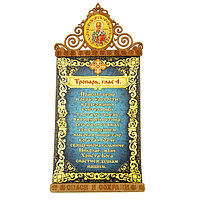 Скрижаль на магните 'Тропарь Николаю Чудотворцу' с иконой Николая Чудотворца
