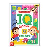 Годовой курс занятий 'IQ уроки для детей от 4 до 5 лет', 20 стр.