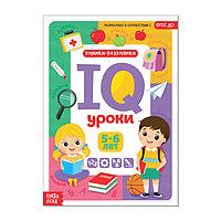 Годовой курс занятий 'IQ уроки для детей от 5 до 6 лет', 20 стр.