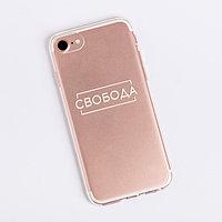 Чехол для телефона iPhone 6, 6S, 7 'Свобода', 6.5 x 14 см