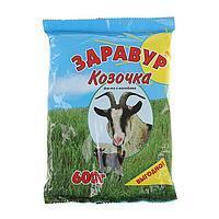Премикс 'Козочка' 600 гр