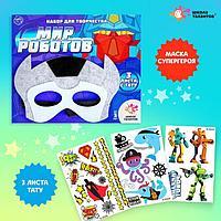 Набор детских татуировок + маска супергероя 'Мир роботов'