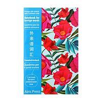 Тетрадь для записи иностранных слов А6, 32 листа в клетку 'Пионы', обложка мелованный картон (комплект из 2