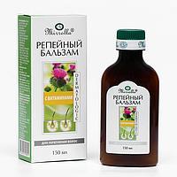 Бальзам Mirrolla репейный, с комплексом витаминов для укрепления волос, 150 мл