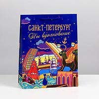 Пакет подарочный МС 'Санкт-Петербург'