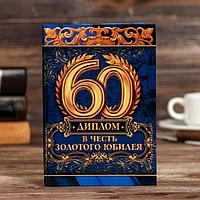 Диплом 'В честь золотого юбилея 60' (комплект из 3 шт.)