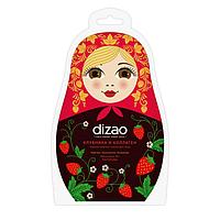 Тканевая маска для лица Dizao 'Клубника и коллаген', эффект лифтинга, 25 г