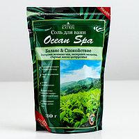 Соль для ванн Ocean Spa 'Баланс Спокойствие' с зеленым чаем и мелиссой, дой-пак, 530 г