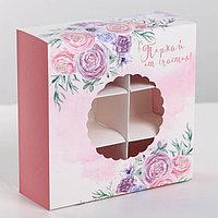 Коробка для сладостей 'Порхай от счастья', 13 x 13 x 5 см (комплект из 10 шт.)