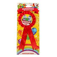Значок - орден пластик 'Выпускник детского сада', зайки, d6,5 см