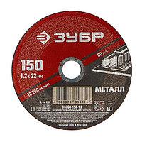 Круг абразивный отрезной по металлу 'ЗУБР' 36300-150-1.2, армированный, 150x1.2х22 мм
