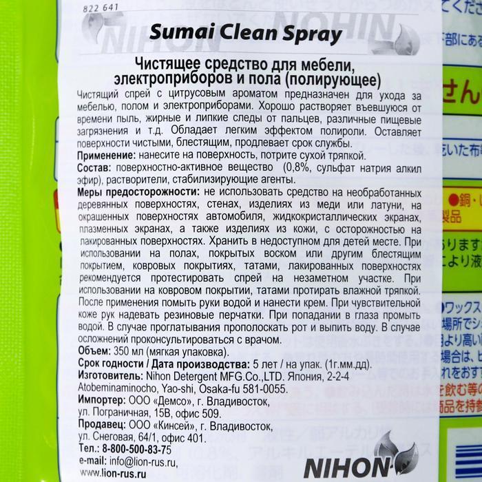 Чистящий-полирующий спрей-пена для мебели, электроприборов и пола Sumai Clean Spray, 350 мл - фото 2