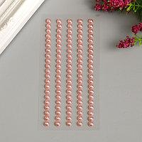 Декоративные наклейки 'Жемчуг' 0,5 мм, 105 шт, пыльная роза