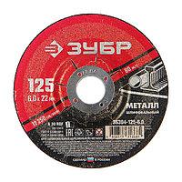 Круг абразивный шлифовальный по металлу 'ЗУБР' 36304-125-6.0, армированный, 125x6х22 мм