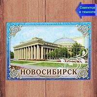 Магнит 'Новосибирск'