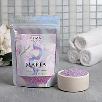 Соль в пакете голография '8 Марта' 160 г аромат лаванды