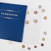 Лист для монет, Оптима, 200х250 мм, на 20 ячеек 45х48 мм (комплект из 10 шт.)