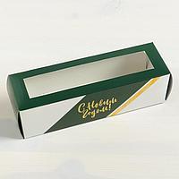 Коробка складная 'С Новым годом!' 18 х 5,5 х 5,5 см. (комплект из 10 шт.)