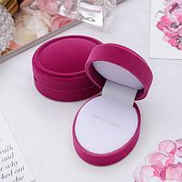 Футляр под кольцо 'Овал' 6,5*5*3см, цвет розовый