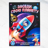 Книга - игра 'Засели свою планету' с наклейками