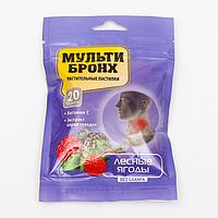Леденцы от кашля 'Мульти-Бронх' со вкусном лесные ягоды, без сахара, 20 шт.