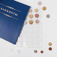 Лист для монет, Оптима, 200х250 мм, на 35 ячеек 35х35 мм (комплект из 10 шт.)