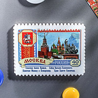 Магнит-марка 'Москва'