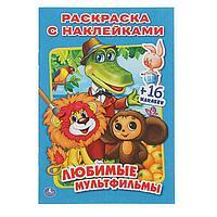 Раскраска с наклейками 'Любимые мультфильмы', 16 наклеек