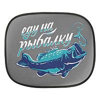 Шторки на боковое стекло 'Еду на рыбалку', 2 шт
