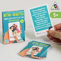 Игра-фанты 'Идеи для фотосессии для всей семьи', 20 карт