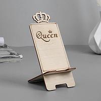 Подставка для телефона 'Королева' 180*100*85, толщина 3мм, цвет бежевый