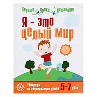 Тетрадь по социально-коммуникативному развитию детей 57 лет 'Я это целый мир', 32 стр.