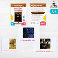 Обучающие карточки по методике Глена Домана 'Мировые полотна', 20 карт, А5