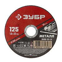 Круг абразивный отрезной по металлу 'ЗУБР' 36300-125-1.0, армированный, 125x1х22 мм