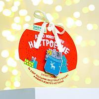 Значок 'Дарю Новогоднее настроение', 10 х 10 см
