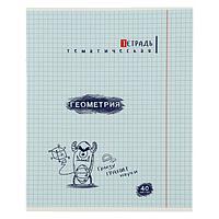 Тетрадь предметная 'Монстры', 40 листов в клетку 'Геометрия', обложка мелованная бумага, ВД-лак, блок офсет