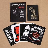 Набор обложка для автодокументов и 4 наклейки 'Мафия'